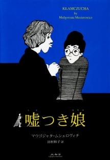 <h5>Kłamczucha, przekład japoński</h5><p>tł. Kazuko Tamura, Tokio 2008</p>
