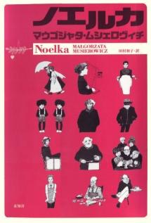 <h5>Noelka, przekład japoński</h5><p>Noeruka, tł. Kazuko Tamura, Tokio 1998</p>