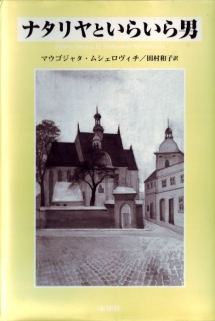 <h5>Nutria i Nerwus, przekład japoński</h5><p>Natariya-to iraira otoko, tł. Kazuko Tamura, Tokio 1998</p>